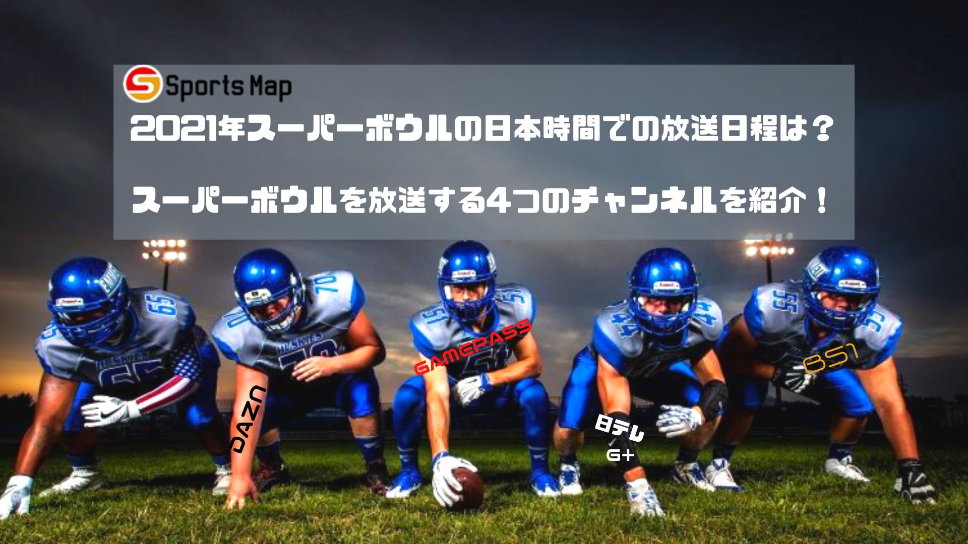 スーパーボウルの放送チャンネルと日本時間の日程まとめ!