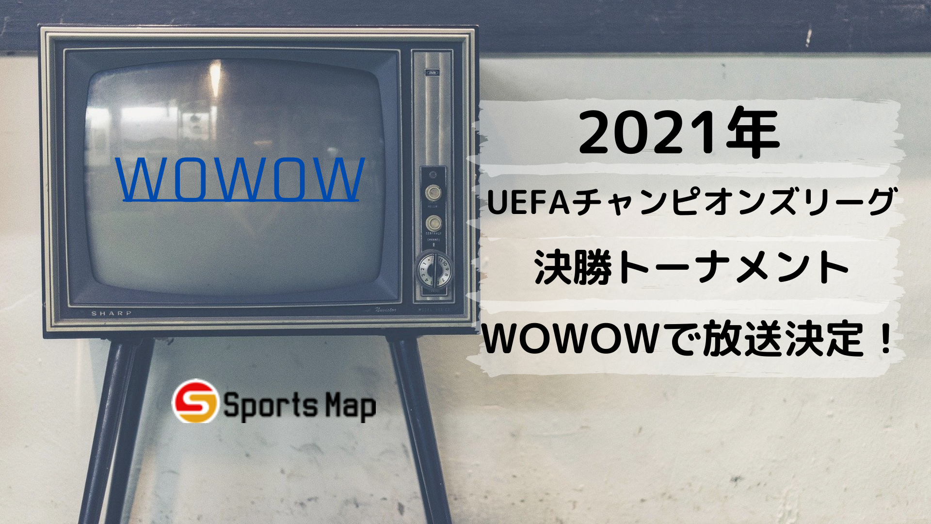 2021年チャンピオンズリーグはWOWOW独占決定
