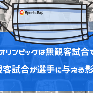 東京オリンピックが無観客試合となった場合の影響とは