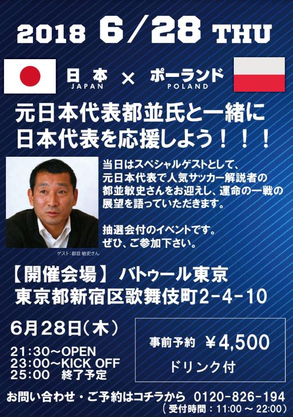 【予約受付中】6/28 日本 VS ポーランド! 新宿で元日本代表 都並氏を招いての日本代表応援イベントを開催!!