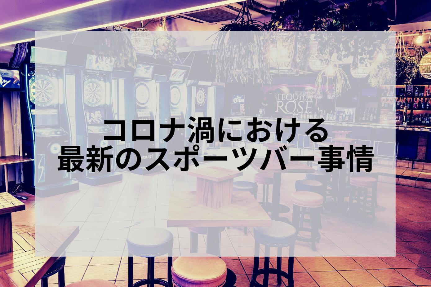 【特集】コロナ渦における飲食店事情 - スポーツバー編①【エレファントラウンジ新宿本店】