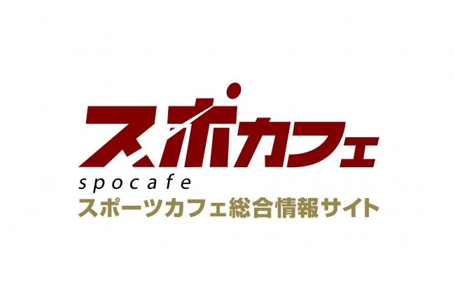 掲載店舗数は全国約1,000店舗以上。スポカフェがスポーツ応援キャンペーンを開催!日本国内の飲食店向けに、初月無料の特典も!