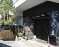 Genki CAFE辰元