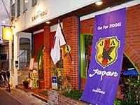 FOOTBALL CAFE CAMP NOU (フットボールカフェ カンプノウ)