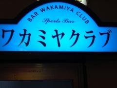 ワカミヤクラブ