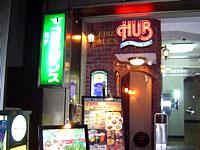 HUB 日比谷店
