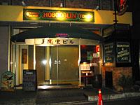 HOBGOBLIN 赤坂店