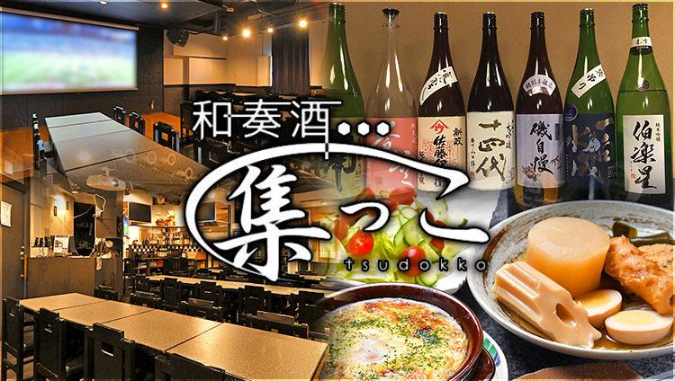 王子駅前 日本酒×スポーツ観戦 和奏酒集っこ サッカー