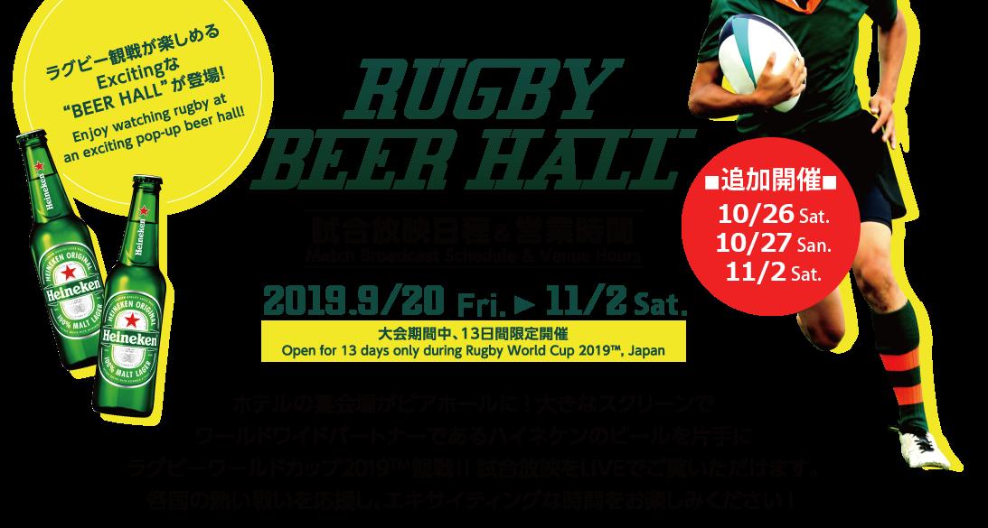 新横浜プリンスホテル RUGBY BEER HALL