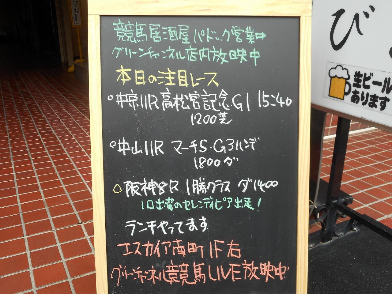 静岡競馬居酒屋・BARパドック